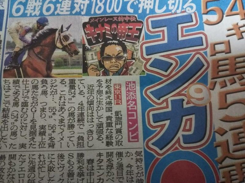 日刊 スポーツ 競馬
