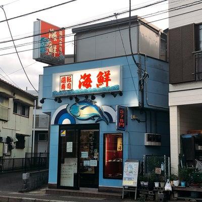 三浦海岸 三崎マグロ 廻転寿司 海鮮の記事に添付されている画像