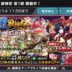 【モンスト】新限定キャラ追加の激獣神祭、その後のソラ玉ガチャに挑む!!