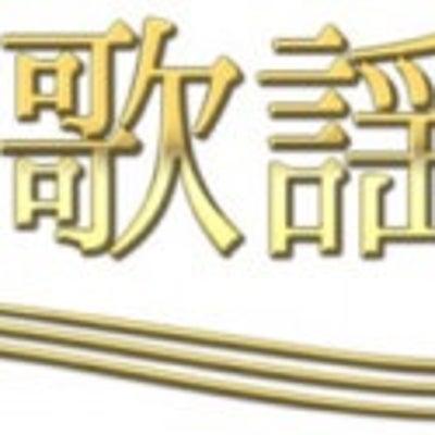 日本演歌歌謡大賞への道~一心太助江戸っ子祭り~舟木一夫時代劇を語る~下町ロケットの記事に添付されている画像