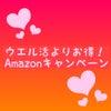 ウエル活よりお得!Amazon商品激安!の画像