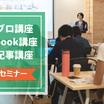 【累計480本販売!】アメブロ/FB/告知記事講座 動画販売のお知らせ