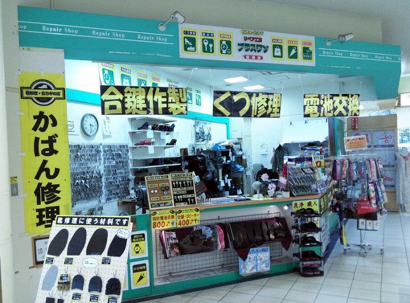 579c8667e50c プラスワンイオン尼崎店は、尼崎伊丹園田のイオン尼崎1階にある、激安の靴修理・時計の電池交換・鞄修理・傘修理、靴・鞄クリーニング、合鍵作成などのトータルリペア  ...