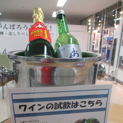 がんばろう、北海道! ~休日のワインとおつまみをさがしに~の記事に添付されている画像