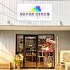 石川県金沢市にVAPEショップ(電子タバコ専門店)が新規オープン‼の画像