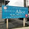 お菓子工房 Alice(アリス)