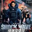 SHOCK WAVE ショックウェイブ 爆弾処理班(ネタバレ)