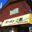ラーメン二郎 【 ショウガ 】☆ 新小金井街道店 ♪