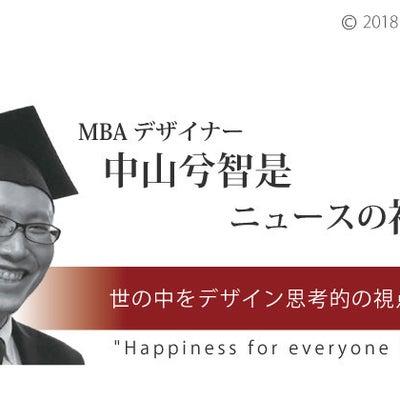 私のリーダー論「丸井グループ青井浩社長」を読んでの記事に添付されている画像