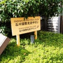 金沢ぶらぶら⑥ まつ…