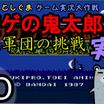 ゲーム実況「ゲゲゲの鬼太郎2 妖怪軍団の挑戦」第0回目