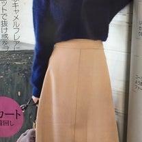 ♡美人百花真似っこコーデ♡の記事に添付されている画像