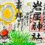 【福岡】岩屋神社でいただいたステキな【絵入り御朱印】 ~追加掲載版~