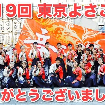第19回 東京よさこい!完全燃焼!!の記事に添付されている画像