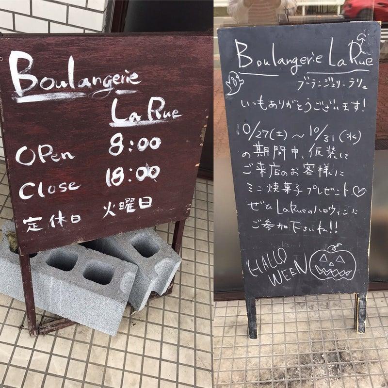 リーラ リュ ブーランジェ 代沢のパン屋さん「ブーランジェリーラニス」が気になる