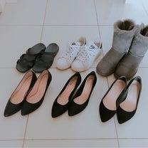 ミニマリストが靴を買う時の記事に添付されている画像