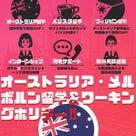 【語学学校紹介】国際的な友達作りに最適「Discover English」の記事より