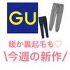 【GU】裏起毛が沢山♩今週の新作の画像
