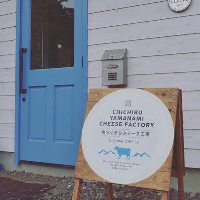 秩父のチーズ工房へ行ってきました!の記事に添付されている画像
