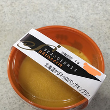 成城石井・北海道かぼ…