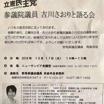 吉川さおりと語る会の記事に添付されている画像