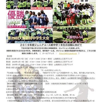 住吉大社サッカークラブ ~ 体験練習会(^^) ~の記事に添付されている画像