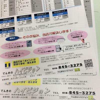 """「バス時刻表」にQRコードを追加しました☆""""バス時刻表を更新しました☆2018年の記事に添付されている画像"""