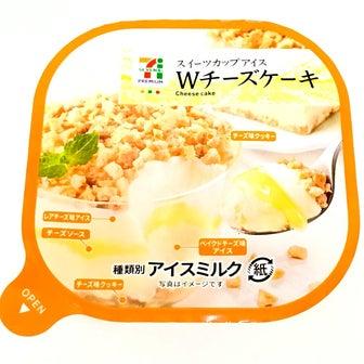 【セブン】初の5層仕立て☆スイーツカップアイス Wチーズケーキ