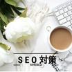 主婦でもできる簡単SEO対策!検索に強いブログにする方法。基本編