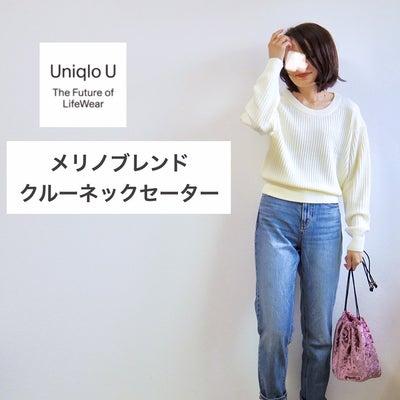 【ユニクロユー第2弾】メリノブレンドクルーネックセーターでゆるっとコーデ【Uniの記事に添付されている画像