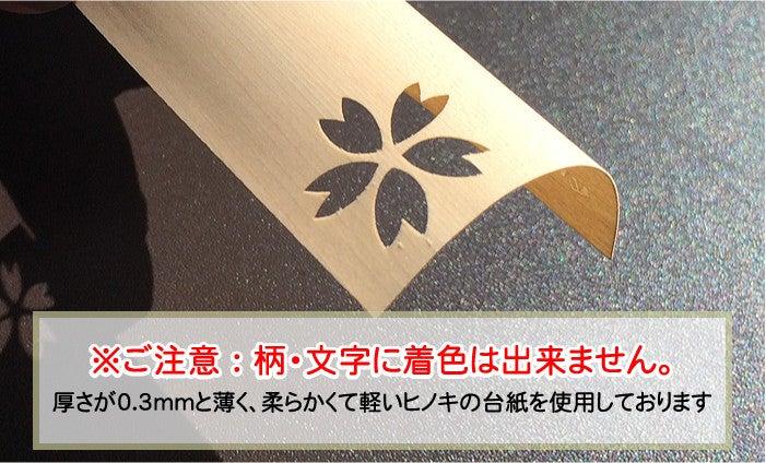 木の名刺 檜 ひのき