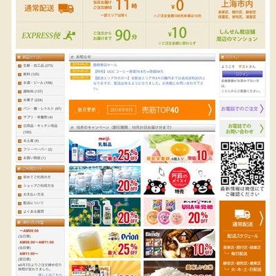 上海初心者~食料品 主な購入方法 私の場合の記事に添付されている画像
