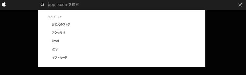 Appleトップページ・検索ボタンをクリックするとiPodが候補に並ぶ