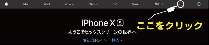 Appleのトップページ・検索ボタン