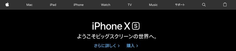 Appleトップページのメニュー