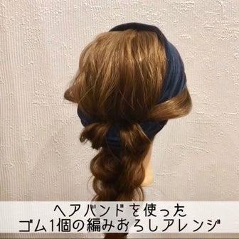 ゴム1個★ヘアバンドを使った三つ編み編みおろしアレンジ