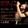10/19金 カハナイト☆7 について お知らせ!の画像