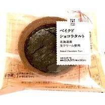 【ローソン】シンプルでオシャレな☆ベイクドショコラタルトの記事に添付されている画像