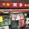 みん亭(下北沢)・兆楽(渋谷)・中華食堂かっちゃん(三鷹)