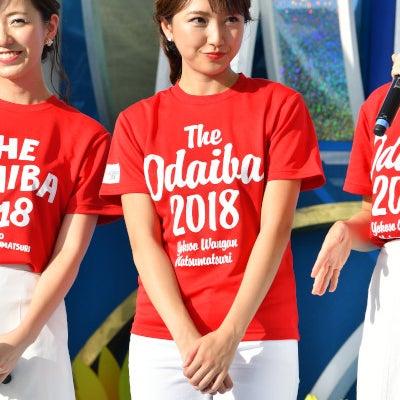 三田友梨佳@THE ODAIBA 2018の記事に添付されている画像