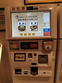 松のや(券売機)