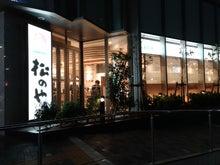 とんかつ 松のや ホテルユニゾ横浜駅西店
