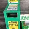 小型家電リサイクルで回収ボックスに入らないものはどうするのか?の画像