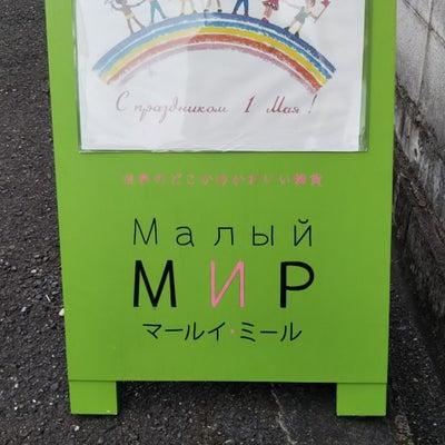 ロシアの雑貨、民芸品はきたまちのマァルイミールでの記事に添付されている画像
