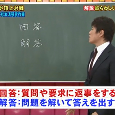 [解答]ネプリーグ 漢字テストツアーズ62の記事に添付されている画像
