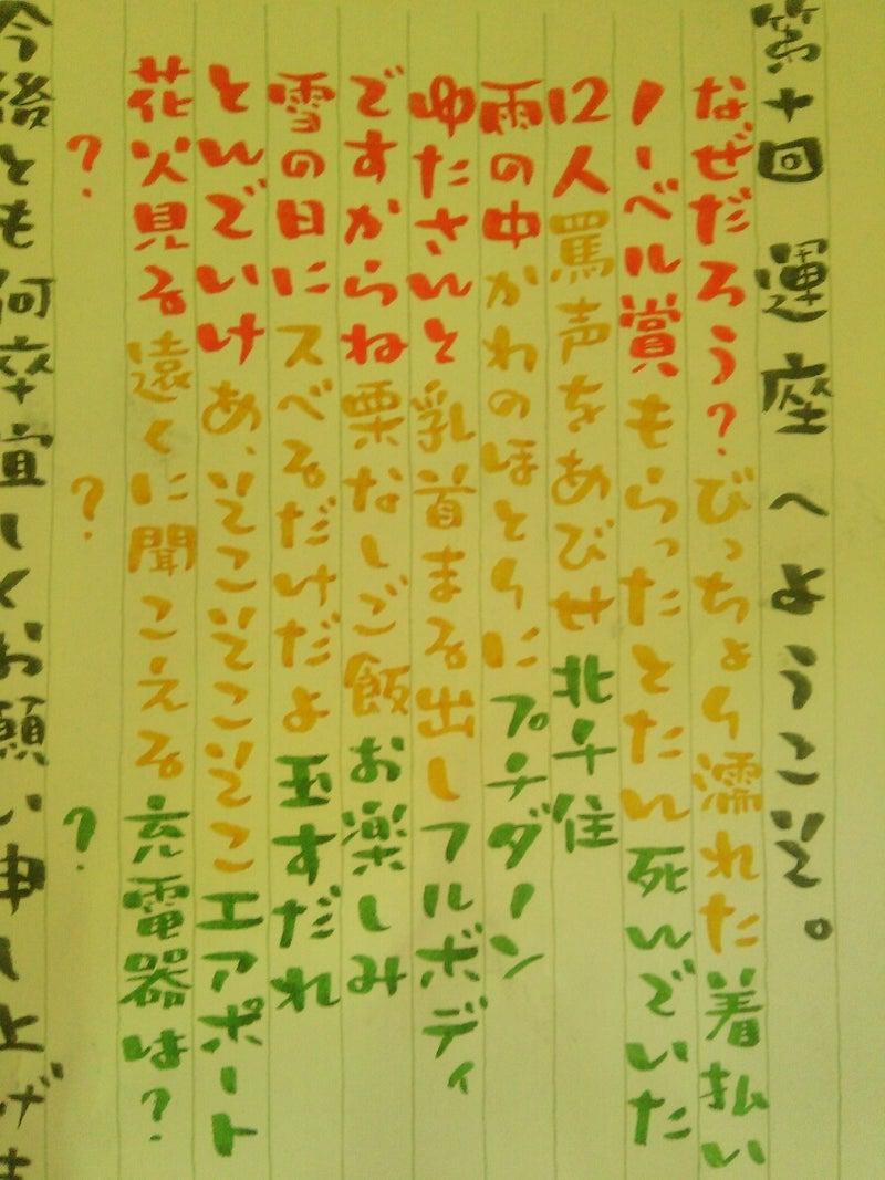 運座。 | 植田マコトのブログ