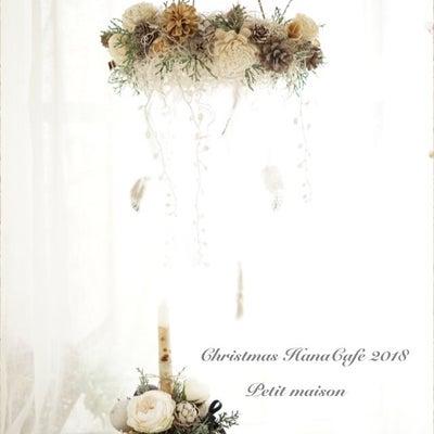 クリスマス花カフェのお知らせの記事に添付されている画像