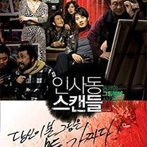 韓国映画「仁寺洞スキャンダル -神の手を持つ男-」を視聴しました~の記事に添付されている画像