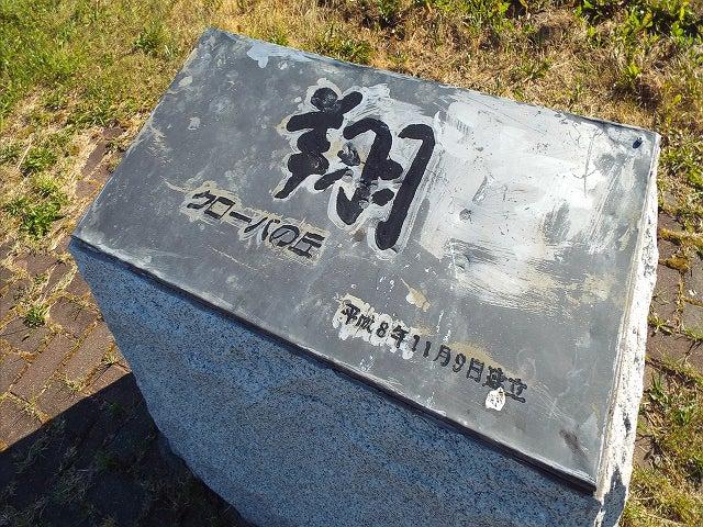 浜頓別町 クローバの丘 | 北海道応援のブログ