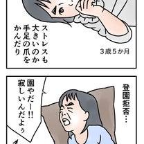 娘のストレスの記事に添付されている画像